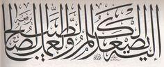 اليه يصعد الكلم الطيب والعمل الصالح يرفعه  محمد عبد القادر عبد الله 1917-  1995 Arabic Calligraphy Art, Arabic Art, Caligraphy, Writing Art, Ancient Art, Islamic Art, Art Forms, Art Drawings, My Favorite Things
