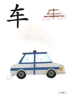 车 (chē) car;vehicle