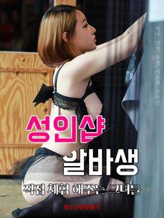 Free Korean Movies, Korean Movies Online, Film Semi, Girl Film, Drama Free, Dominatrix, Bokeh, Korean Drama, Hollywood