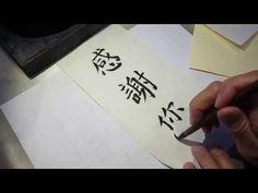 Chinese Calligraphy Lesson - Basic Brush Strokes (Eng) - YouTube