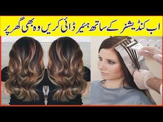 How to Dye Hair with Conditioner at Home in Urdu/Hindi | Hair Tips in Urdu | Health Tips By AG