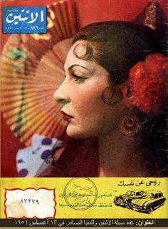egyptian magazine, 1950s