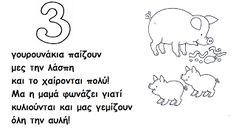 Maro's kindergarten: Μετρώντας με τα ζώα της φάρμας!