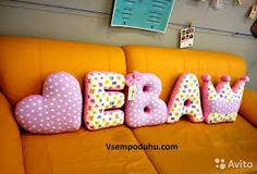 Картинки по запросу буквы подушки