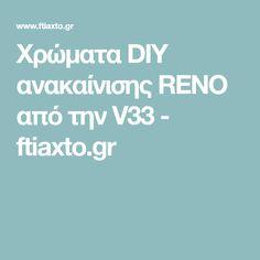 Χρώματα DIY ανακαίνισης RENO από την V33 - ftiaxto.gr