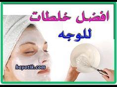 أفضل خلطات للوجه|تبيض الوجه|خلطات تبييض|تبيض الجسم|تبييض البشرة