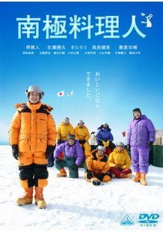 南極料理人 | 映画の感想・評価・ネタバレ Filmarks