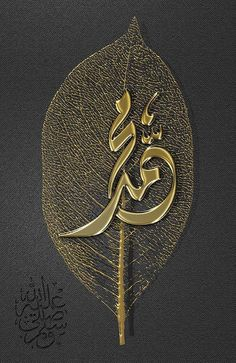 calligraphy Muhammad PBUH by on Arabic Calligraphy Design, Arabic Calligraphy Art, Arabic Art, Islamic Images, Islamic Pictures, Islamic Art Pattern, Pattern Art, Arabic Pattern, Motifs Islamiques