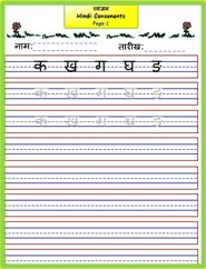 5. Hindi Consonants Worksheets