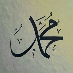 Islamic Art, Arabic Calligraphy, Muhammad, Names, God, Dios, Allah, Arabic Calligraphy Art, The Lord