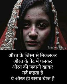 Natural in pic and travel – Travel World Hindi Quotes Images, Life Quotes Pictures, Hindi Quotes On Life, Real Life Quotes, Reality Quotes, Qoutes, Poetry Quotes, Good Thoughts Quotes, Mixed Feelings Quotes