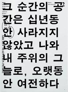 The Million Waves, ETC, 2014 - Jin & Park