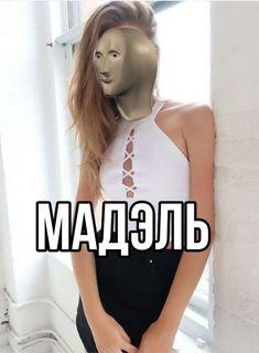 Stupid Memes, Dankest Memes, Funny Memes, Hello Memes, Time Meme, Fun Live, Mood Pics, Chill Outfits, Meme Faces