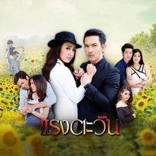 Phim Mộng Uyên Ương   Thái Lan