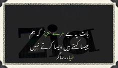 Urdu Thoughts, Urdu Poetry, Movie Posters, Movies, Films, Film Poster, Cinema, Movie, Film