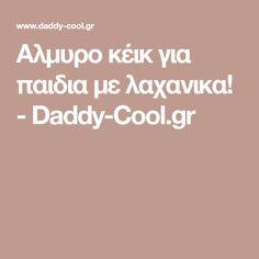 Αλμυρο κέικ για παιδια με λαχανικα! - Daddy-Cool.gr Daddy, Fathers