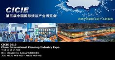 CICIE 2013 China International Cleaning Industry Expo  북경 청결 전시회