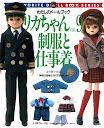 My Favorite Doll Book - Jenny & Friend Baby Book 9 - Patitos De Goma - Picasa Web Albums