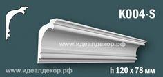 Гипсовый карниз для скрытого освещения K004-S