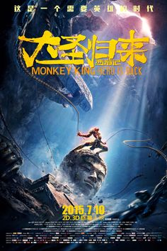 Monkey King: Hero Is Back #movies #chinesecinema #fantasy #animation