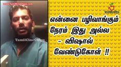 என்னை பழிவாங்கும் நேரம் இது அல்ல - விஷால் வேண்டுகோள் !!| Tamil Cinema Ne...