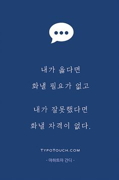 Wise Quotes, Famous Quotes, Words Quotes, Sayings, The Words, Cool Words, Blessing Words, Calligraphy Text, Korean Quotes