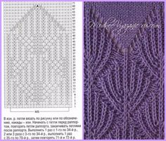 Patterns spokes in technology brioche - Fashionable knitting Knitting Stiches, Knitting Charts, Lace Knitting, Knit Crochet, Stitch Patterns, Knitting Patterns, Crochet Patterns, Knit World, Diy Scarf