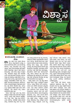 ವಿಶ್ವಾಸ - Kishor M N
