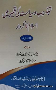 You searched for Science ki taraqi mn musalmano ka kirdar Hawalajat ka sat Muslim Book, Free Delivery, Islam, Pdf, Science, Books, Libros, Flag, Book