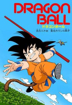 The Art of Dragon Ball #SonGokuKakarot