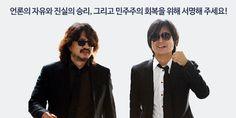 """언론인 김어준, 주진우에 대한 지지 청원 A Petition to Support Two South Korean Journalists, Kim Oujoon and Choo Chinwoo  """"박근혜 5촌 살인사건"""" 재판 관련해 김어준, 주진우에 대한 지지 청원입니다. Thispetition has been prepared to show our..."""