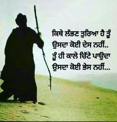Sikh Quotes, Gurbani Quotes, Indian Quotes, Rumi Quotes, Wisdom Quotes, Inspirational Quotes, Love Mom Quotes, Real Life Quotes, True Feelings Quotes