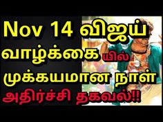 November 14 Actor Vijay Special Day | Shocking News In 2 months | Bairavaa Biggest Update | Hottest - http://positivelifemagazine.com/november-14-actor-vijay-special-day-shocking-news-in-2-months-bairavaa-biggest-update-hottest/ http://img.youtube.com/vi/xbfADyfM5MQ/0.jpg  Actor Vijay Bairavaa Latest Update Bhairava latest update Bairavaa Latest News Bhairava latest news Vijay 61 Latest Update Vijay 62 Latest Update Vijay 61 … Click to Surprise me! ***Get your free do
