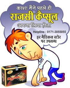 #RajseeAyurvedic #Sexual #Wellness #Capsules for #Men .  www.rajsee.com 24X7 Helpline 0171-3055055  Comment, Like & Share With Everyone.