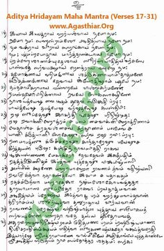 Vedic Mantras, Hindu Mantras, Mantra In English, Lord Murugan, Tamil Language, Hindu Deities, Spiritual Practices, Good Life Quotes, Lord Shiva
