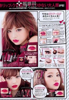 Ranzuki otona kawaii Makeup Magazine Scan