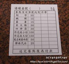 東興蚵嗲 サクサクな牡蠣かき揚げにカリカリな蝦捲 @ 台湾・台南(安平) - タビアルキ☆タベアルキ~旅の目的はいつも食2~ Blog Entry, Album, Card Book