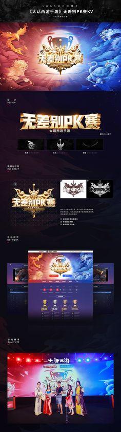霸气冲天!-游戏赛事LOGO设计|平面|标志|bhbdesign - 原创作品 - 站酷 (ZCOOL) Word Design, Game Design, Layout Design, Banners, Chinese New Year Card, Gaming Banner, Game Logo, Text Style, Type Setting