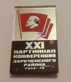 XXI партконференция Тула - 73
