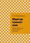 Электронная книга «Общий курс испанского языка»