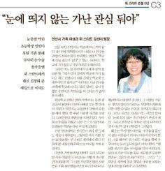 """2009년 5월 29일 """"눈에 띄지 않는 가난 관심 둬야"""""""