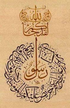 Tevbe (Berâe) Sûresi'nin 128. Âyet-i Celîlesi.. {(Ey insanlar!) Andolsun ki size kendinizden öyle bir rasûl(peygamber) geldi ki, sıkıntıya uğramanız O'na çok ağır gelir. (O) size karşı çok düşkün, mü'minlere karşı çok şefkatli, çok merhametlidir.} Büyük (ve yüce) olan Allah ne doğru, (ne güzel) söyledi.