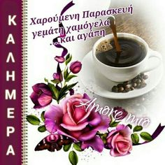 Good Night, Good Morning, Greek Quotes, Happy Day, Tableware, Friday, Good Day, Hapy Day, Dinnerware