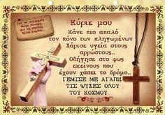 Great Words, Wise Words, Perfect Word, Orthodox Christianity, Greek Quotes, My Prayer, Christian Faith, Savior, Prayers
