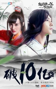 Yang Yang 杨洋 Zheng Shuang 郑爽 Love 020 微微一笑很倾城 (Just One Smile is very alluring) 2016 Princess Wei Yang, Yang Yang Zheng Shuang, Love 020, China, Show Luo, Smile Is, Chines Drama, Wei Wei, Kdrama Memes