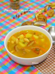 Фасолевый суп по-венгерски.jpg (219,96 Кб)