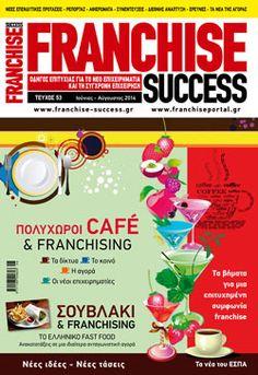 Πολυχώροι cafe και franchising, σουβλάκι και franchising, τα βήματα για μια επιχυμένη συμφωνία franchise