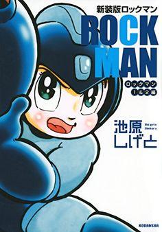 Amazon.co.jp: 新装版 ロックマン ロックマン1&2編 (KCデラックス ): 池原 しげと: 本