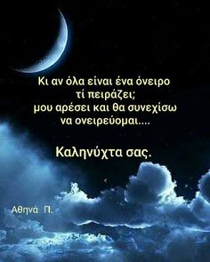 Nice Photos, Good Morning Good Night, Greek Quotes, Wonders Of The World, In This Moment, Day, Image, Good Photos
