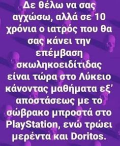 Funny Phrases, Funny Quotes, Funny Memes, Jokes, Funny Greek, Very Funny, E 10, Just For Laughs, Wisdom